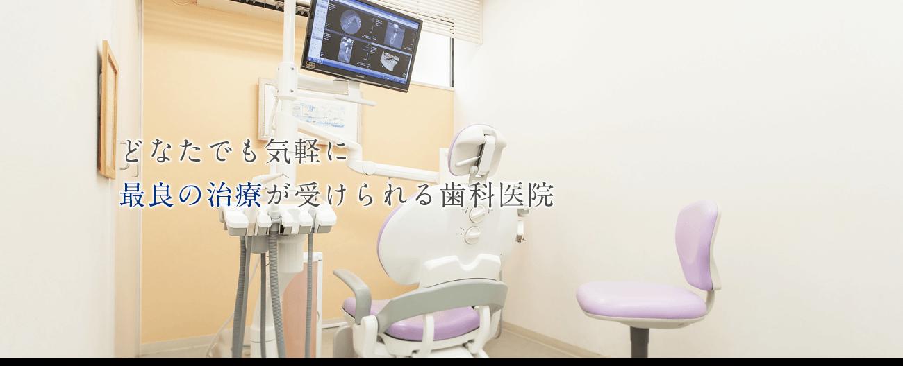 どなたでも気軽に最良の治療が受けられる歯科医院